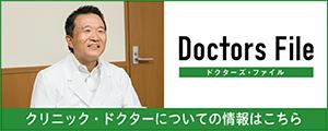 Doctors File 医院紹介